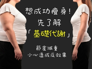 4.15 基礎代謝率 圖片_2324