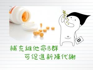 4.15 基礎代謝率 圖片_5338